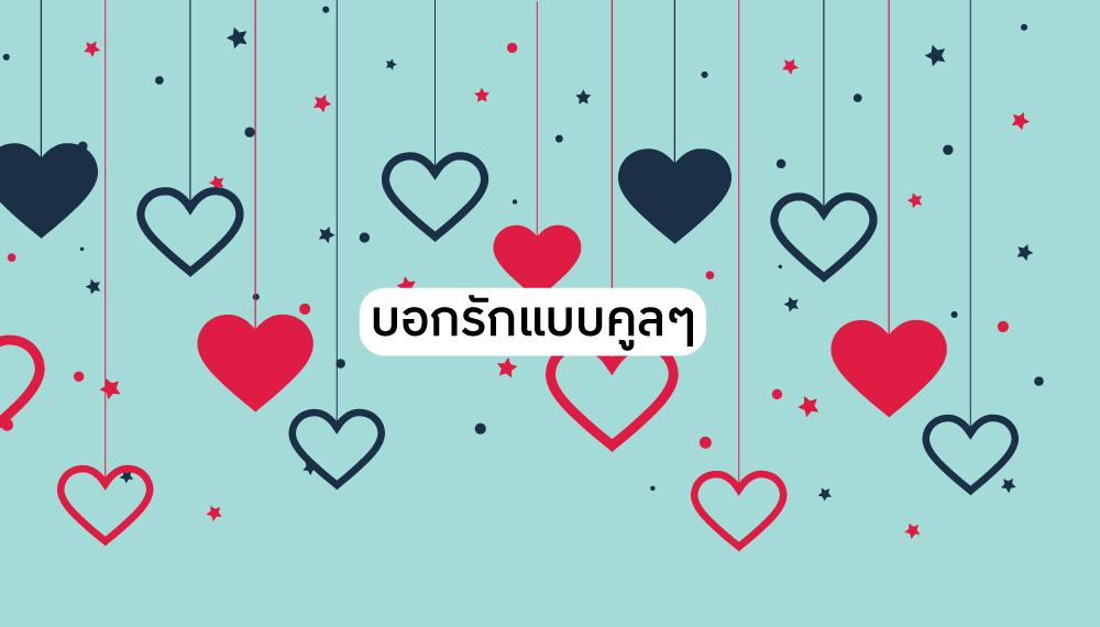 love ความรัก คำศัพท์ภาษาอังกฤษ ประโยคบอกรัก ภาษาอังกฤษ