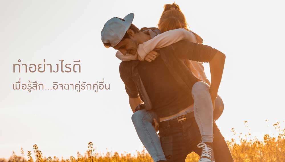 ข้อคิดความรัก คนรัก ความรัก ความสัมพันธ์ อิจฉา แฟน
