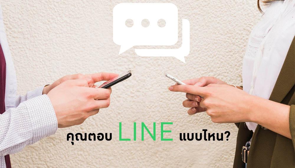 LINE ทายนิสัย