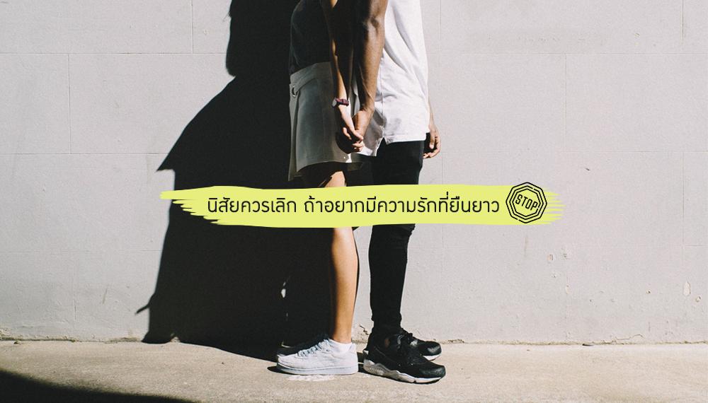 ความรัก ความสัมพันธ์ วิธีรักษาความสัมพันธ์