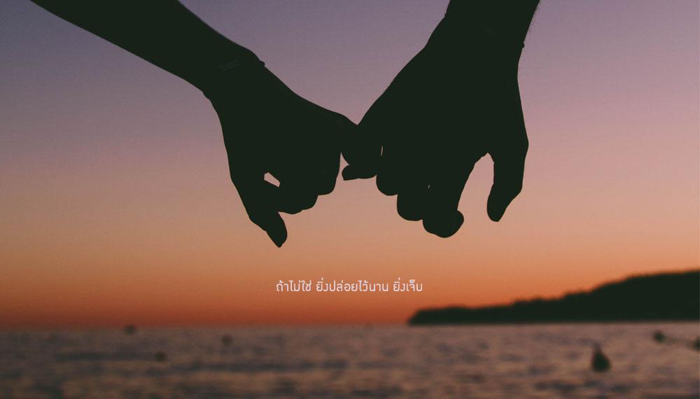 คนรัก ความสัมพันธ์ จากวันที่เริ่มคบกัน