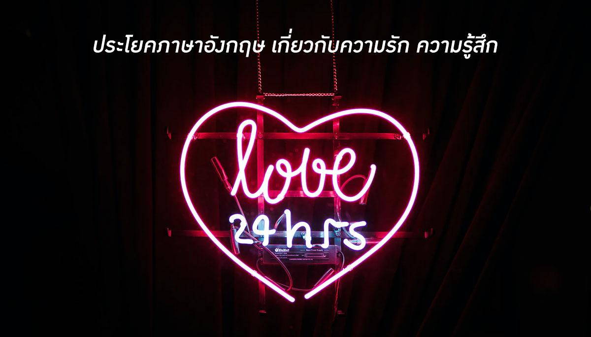 บอกรัก ประโยคบอกรัก ประโยคภาษาอังกฤษ ภาษาอังกฤษความรัก